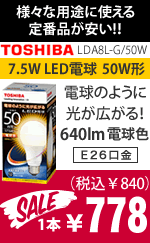 ���� LED REAL LDA8L-G/50W LED�d�� ��ʓd�� 50W�`���� E26���