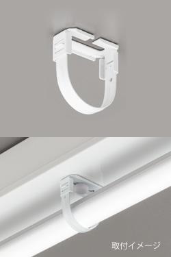 オーデリック Odelic Oa 253 013 110形用ランプ落下防止ホルダー 激安価格販売:アカリセンター