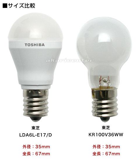 東芝 E,CORE 5.7W ミニクリプトン形 調光対応 LED電球. 25W形相当(340lm), 40W形相当(460lm) E17口金