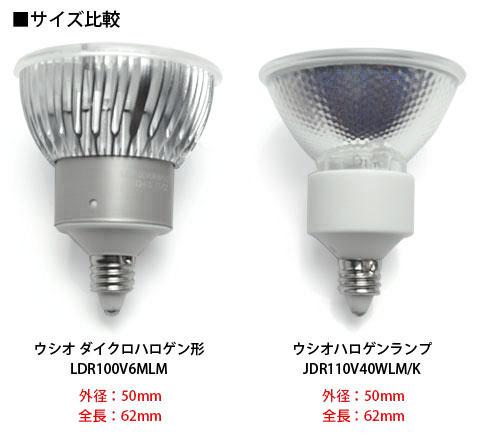 ウシオ Ushio 6w Ldr6 50 Jdrタイプ ダイクロハロゲン形 Led電球 E11口金 40w形相当