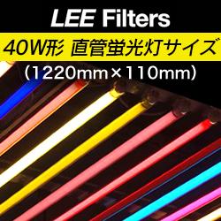 Lee #787 Marius Red Gel Filter